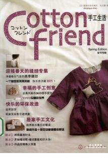 Cotton_friend手工生活.春号特辑 中文版